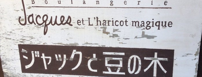 Jacques et L'Haricot Magique is one of 美味しいもの.