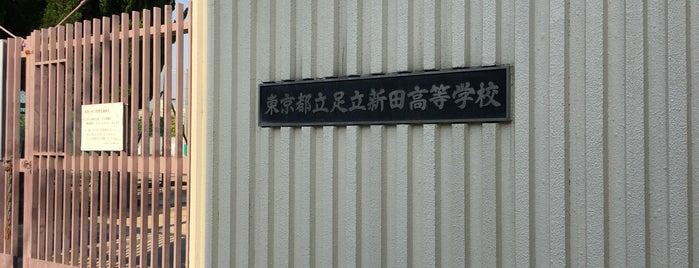 東京都立足立新田高等学校 is one of 都立学校.