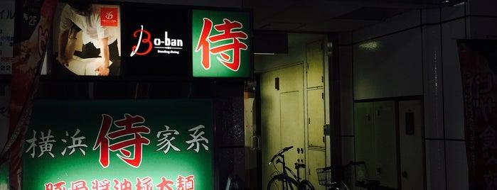 横浜家系 侍 伏見店 is one of ラーメン.