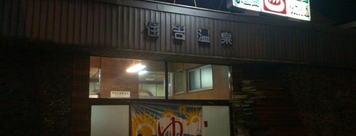 住吉温泉 is one of 銭湯.