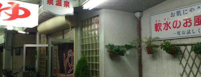 泉温泉 is one of 銭湯.
