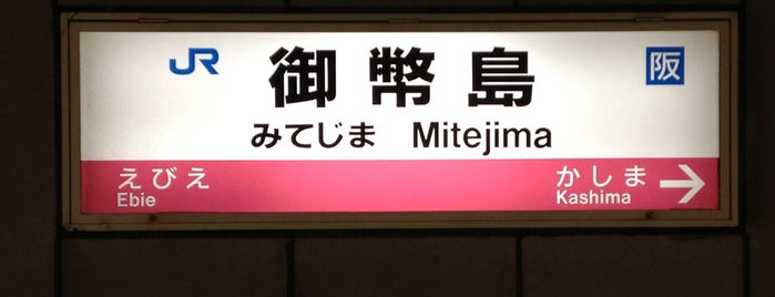 Mitejima Station is one of JR線の駅.