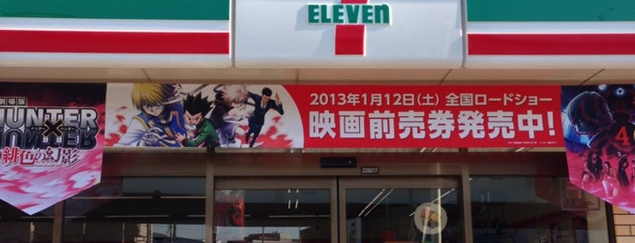 7-Eleven is one of get JPS.