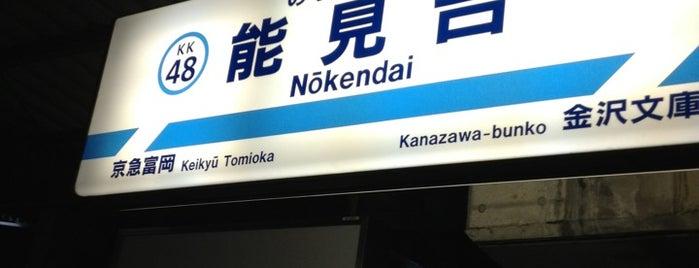 Nōkendai Station (KK48) is one of Station - 神奈川県.