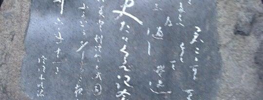 一葉記念館 is one of Jpn_Museums2.