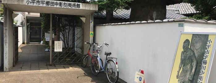 小平市 平櫛田中彫刻美術館 is one of Jpn_Museums2.