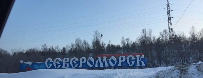 Североморск is one of севера.