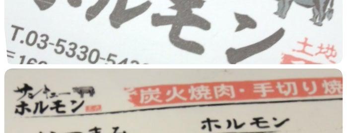炭火焼肉専門店 サンキューホルモン 土地 is one of 大久保周辺ランチマップ.