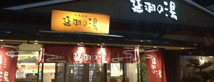 Nobeha no Yu is one of 日帰り温泉.
