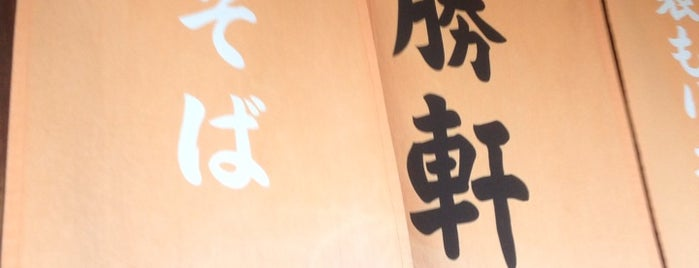 湘南大勝軒 is one of 平塚駅周辺有名ラーメン店.