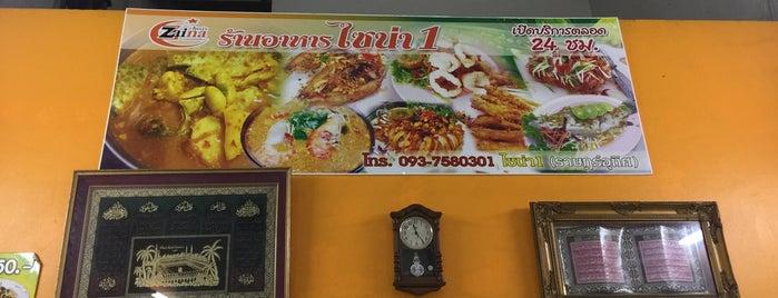 ร้านอาหารไซน่า1 is one of ร้านอาหารมุสลิม.