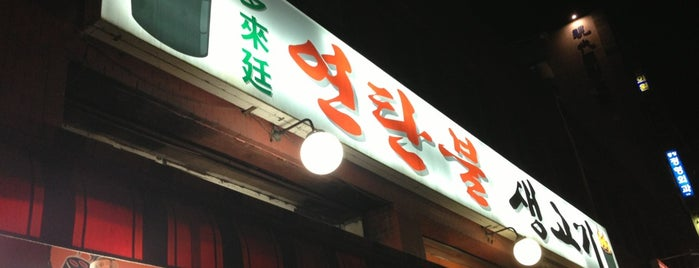 다래정 연탄불생고기 is one of Best Rstaurant in Seoul in my Favorite Shop.
