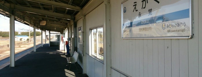 Ekaku Station is one of 愛知環状鉄道.