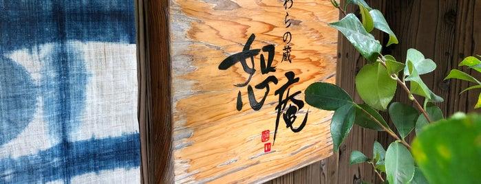 わらの蔵 恕庵 is one of うどん 行きたい.