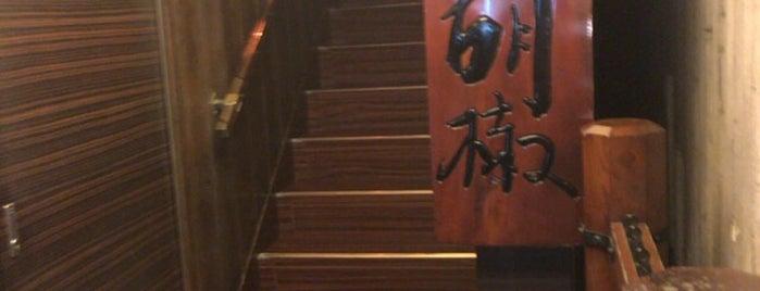 大胡椒 is one of My Sendai.