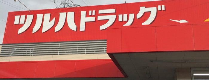 ツルハドラッグ 酒田南店 is one of 小売店.