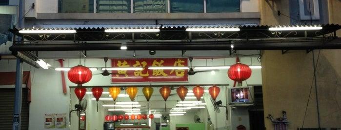 黄记饭店 is one of 中餐.