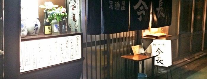 今長 is one of 酒場放浪記 #2.
