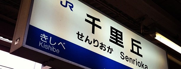 Senrioka Station is one of JR線の駅.