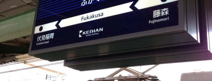 Fukakusa Station (KH33) is one of 京阪.