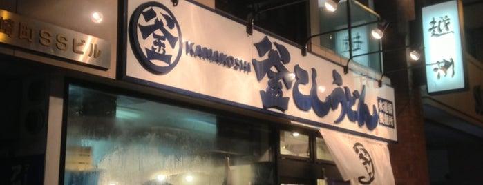 釜こしうどん 水道橋製麺所 is one of うどん店.