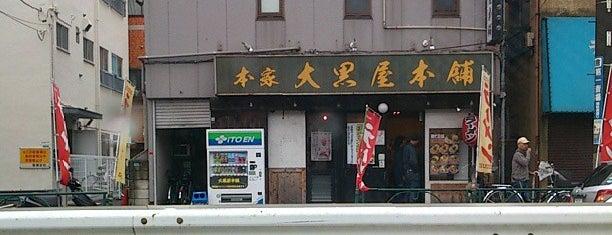 本家大黒屋本舗 平井店 is one of ラーメン.