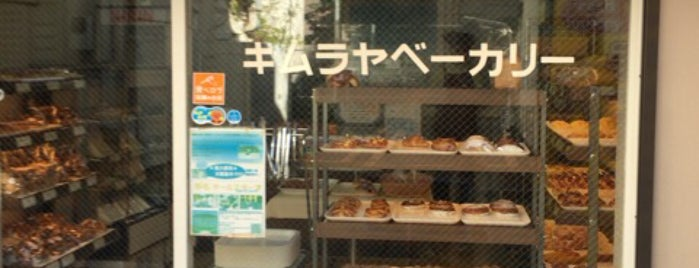 手作りパン キムラヤベーカリー is one of 美味しいもの.