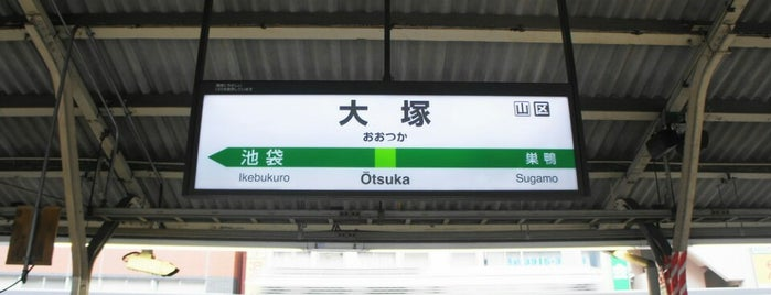 Otsuka Station is one of 首都圏のJR駅.