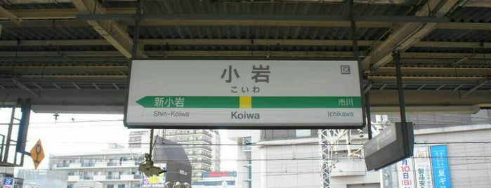 Koiwa Station is one of 首都圏のJR駅.