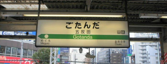 Gotanda Station is one of 首都圏のJR駅.