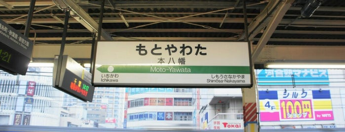 Moto-Yawata Station is one of 首都圏のJR駅.