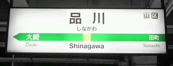 Shinagawa Station is one of 首都圏のJR駅.