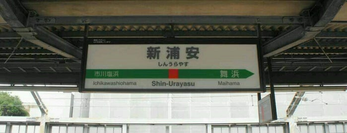 Shin-Urayasu Station is one of 首都圏のJR駅.