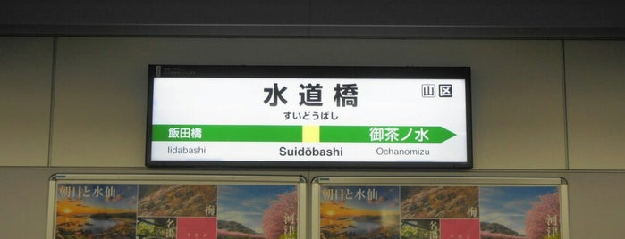 Suidobashi Station is one of 首都圏のJR駅.