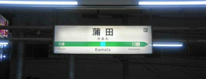 Kamata Station is one of 首都圏のJR駅.