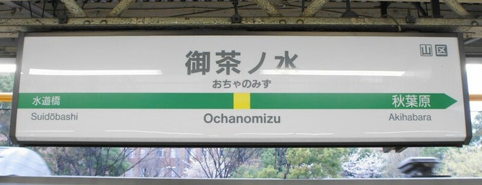 Ochanomizu Station is one of 首都圏のJR駅.