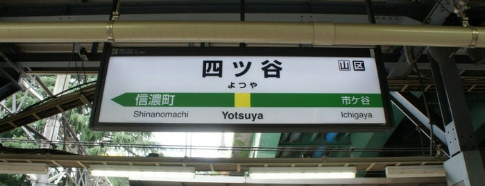 Yotsuya Station is one of 首都圏のJR駅.