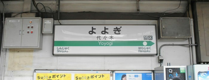 Yoyogi Station is one of 首都圏のJR駅.