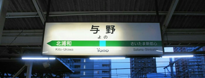 Yono Station is one of 首都圏のJR駅.