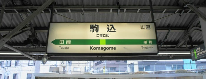 Komagome Station is one of 首都圏のJR駅.