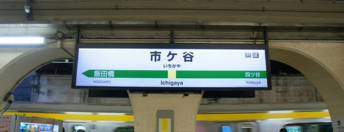 Ichigaya Station is one of 首都圏のJR駅.