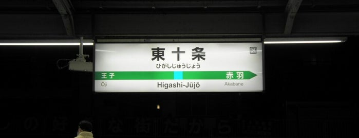 Higashi-Jujo Station is one of 首都圏のJR駅.