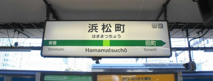 Hamamatsuchō Station is one of 首都圏のJR駅.