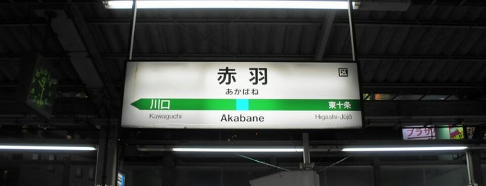 Akabane Station is one of 首都圏のJR駅.