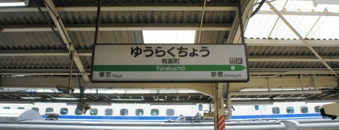 Yurakucho Station is one of 首都圏のJR駅.
