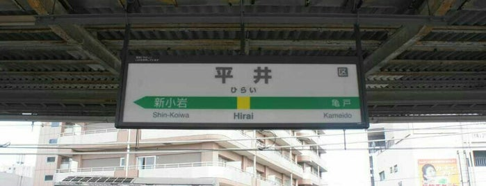 Hirai Station is one of 首都圏のJR駅.