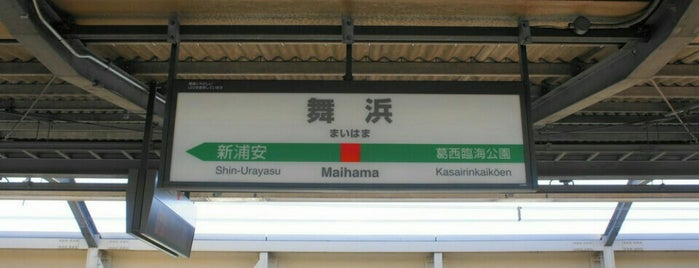 Maihama Station is one of 首都圏のJR駅.