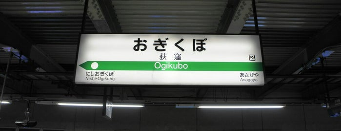 Ogikubo Station is one of 首都圏のJR駅.