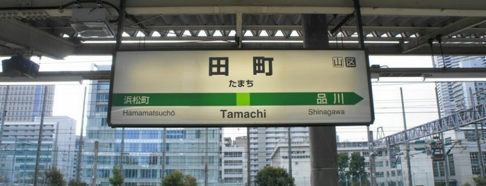 Tamachi Station is one of 首都圏のJR駅.