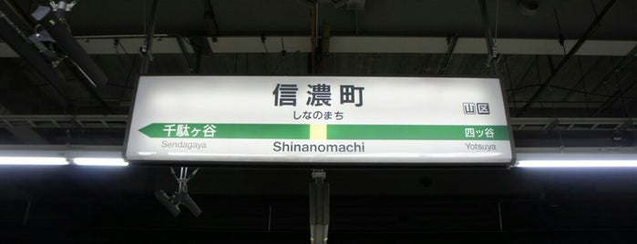 Shinanomachi Station is one of 首都圏のJR駅.